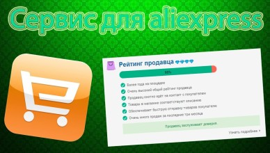 aliexpress-seller-check