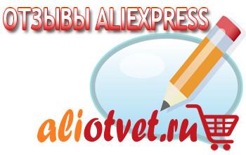 aliexpress-otzivy0