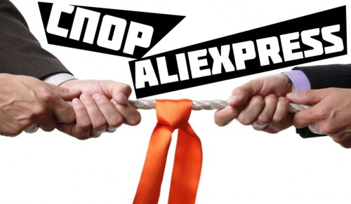 disput-spor-aliexpress
