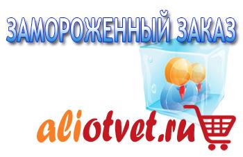 zamorozhennyiy-zakaz-na-aliexpress1