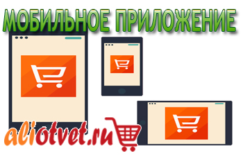 mobilnoe-prilozhenie-aliexpress0