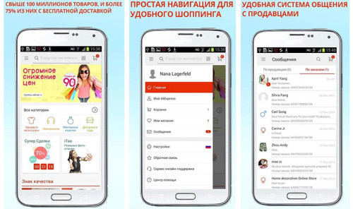 mobilnoe-prilozhenie-aliexpress3