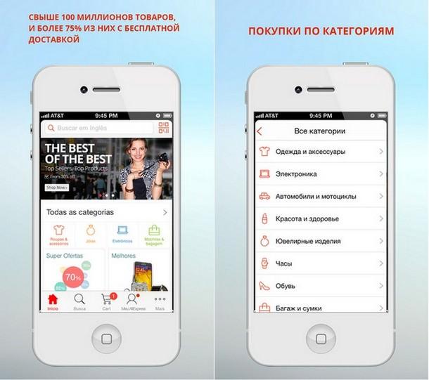 приложение алиэкспресс скачать на русском бесплатно - фото 10