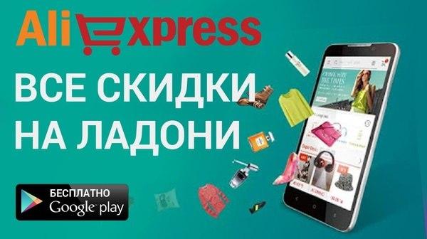 приложение алиэкспресс скачать на русском бесплатно - фото 2