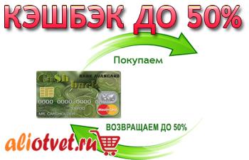plagin-epn-cashback-vozvrat-50-s-pokupok-aliexpress0