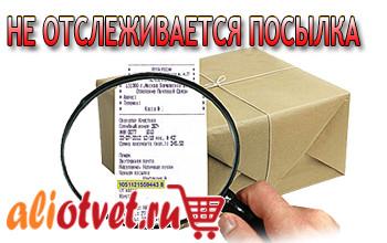 chto-delat-esli-ne-otslezhivaetsya-posylka-s-aliexpress