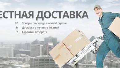 mestnaya-dostavka-na-aliexpress
