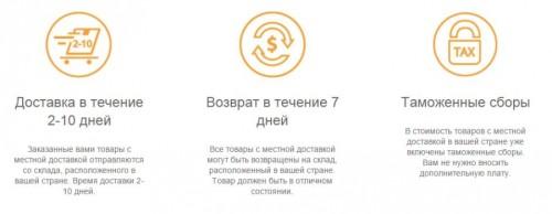 mestnaya-dostavka-na-aliexpress3