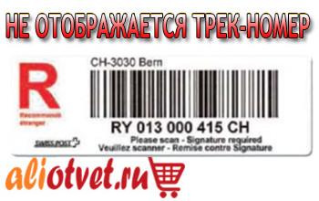 ne-otobrazhaetsya-trek-nomer