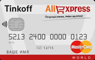kreditnaya-karta-banka-tinkoff-aliexpress