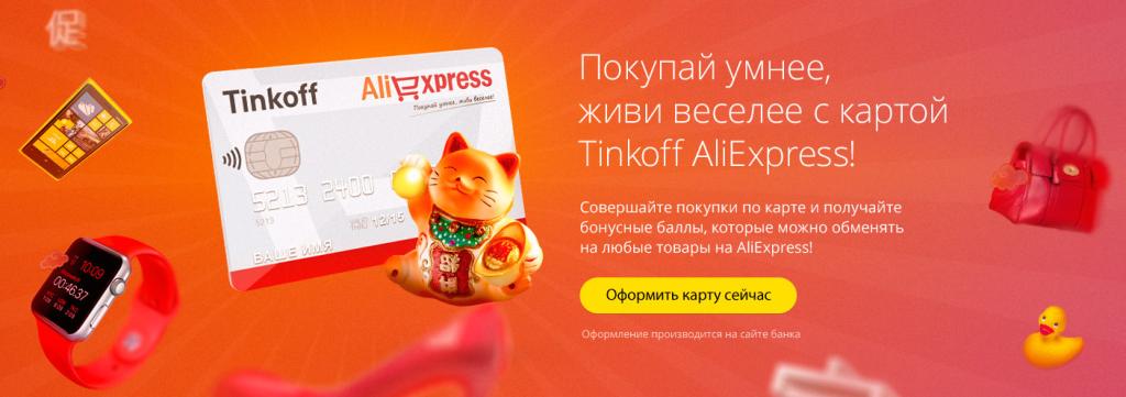 kreditnaya-karta-banka-tinkoff-aliexpress1