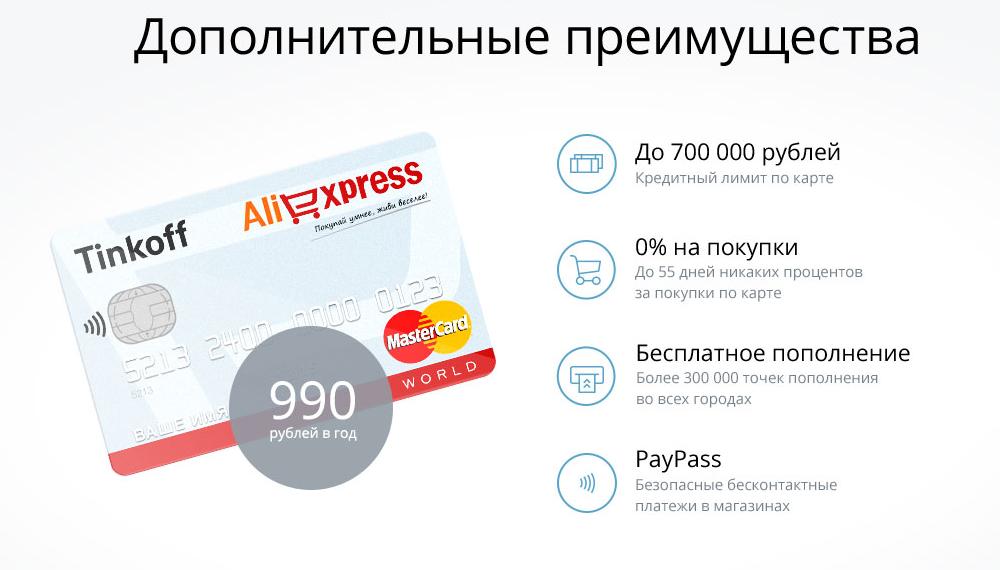 kreditnaya-karta-banka-tinkoff-aliexpress3