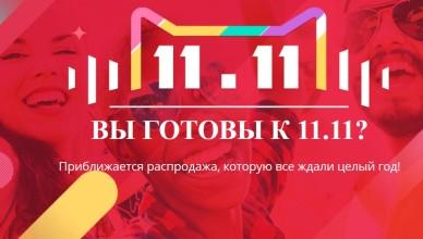 rasprodazha-11-noyabrya-na-aliexpress