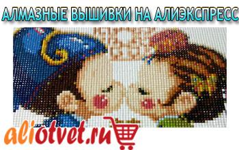 almaznaya-vyshivka-na-aliexpress