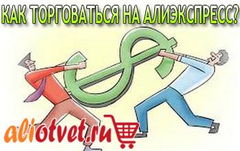 kak-torgovatsya-na-aliepxress