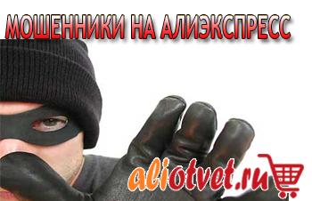 moshenniki-na-aliepxress