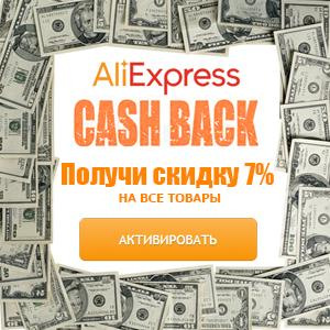 Программа для проверки продавца на алиэкспресс