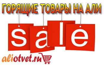 goryaschie-tovary-na-aliexpress