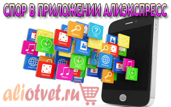 kak-otkryt-spor-v-mobilnom-prilozhenii-aliexpress0