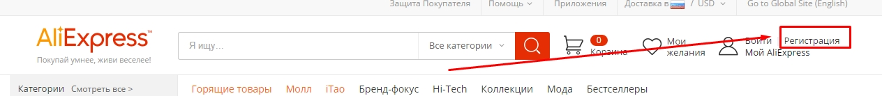 kak-zaregistrirovatsya-na-aliexpress2