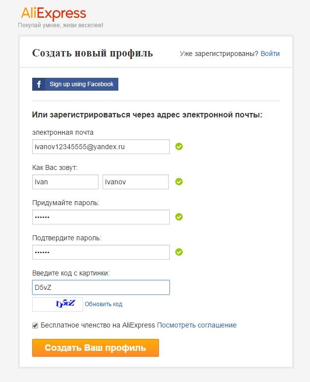 kak-zaregistrirovatsya-na-aliexpress3