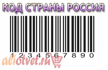 kod-strany-rossiya-dlya-aliexpress