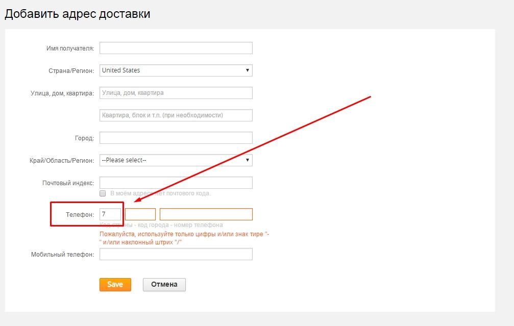 Какой код страны в россии для алиэкспресс