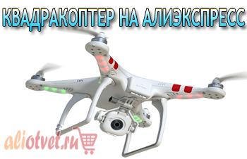 Алиэкспресс квадрокоптер купить xiaomi mi за бесценок в якутск
