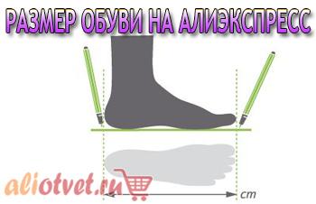 razmer-obuvi-na-aliexpress