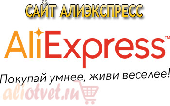 sait-aliexpress
