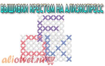 vyshivka-krestom-na-aliexpress