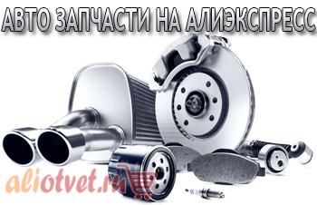 avto-zapchasti-na-aliexpress