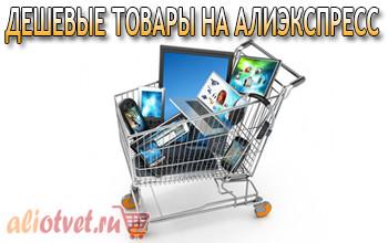 deshevye-tovary-na-aliexpress