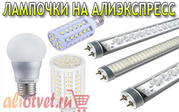 svetodiodnye-lampy-na-aliexpress