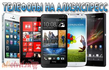 telefony-i-smartfony-aliexpress