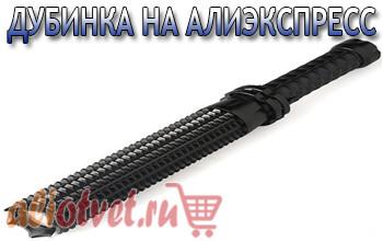 teleskopicheskaya-dubinka-na-aliexpress1