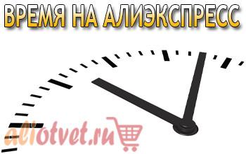 vremya-na-aliexpress