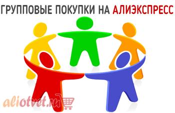 gruppovye-pokupki-na-aliexpress
