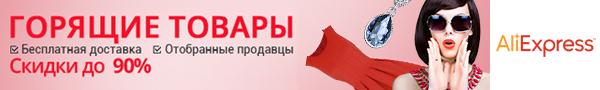 gruppovye-pokupki-na-aliexpress1