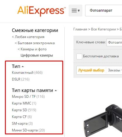 kak-najti-tovar-na-aliexpress5