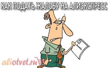 kak-pozhalovatsya-na-prodavca-aliexpress