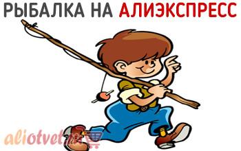 rybalka-aliexpress