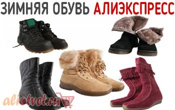zimnya-obuv-s-aliexpress