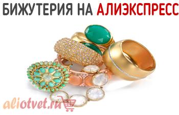 bizhuteriya-na-aliexpress