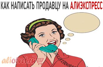 kak-svyazatsya-s-prodavcom-aliexpress