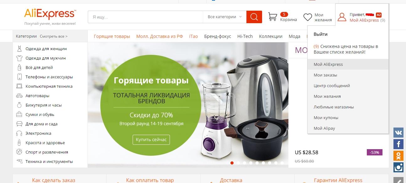 kak-svyazatsya-s-prodavcom-aliexpress2