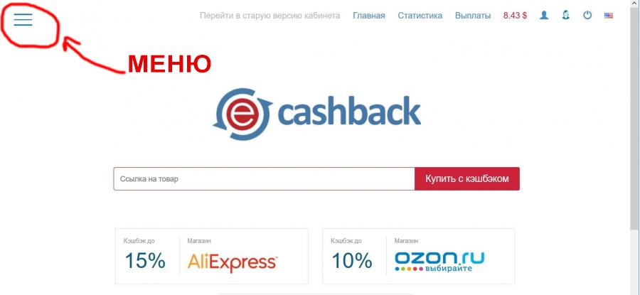 promokody-epn-cashback2